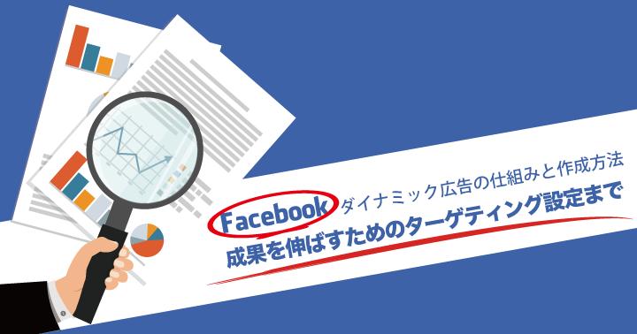 Facebookダイナミック広告の仕組みと作成方法、成果を伸ばすためのターゲティング設定まで