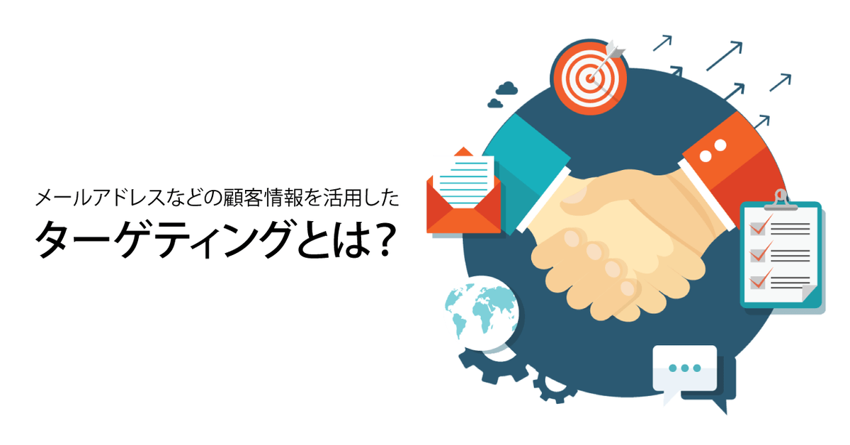 運用型広告で使える、メールアドレスなどの顧客情報を活用したターゲティング手法