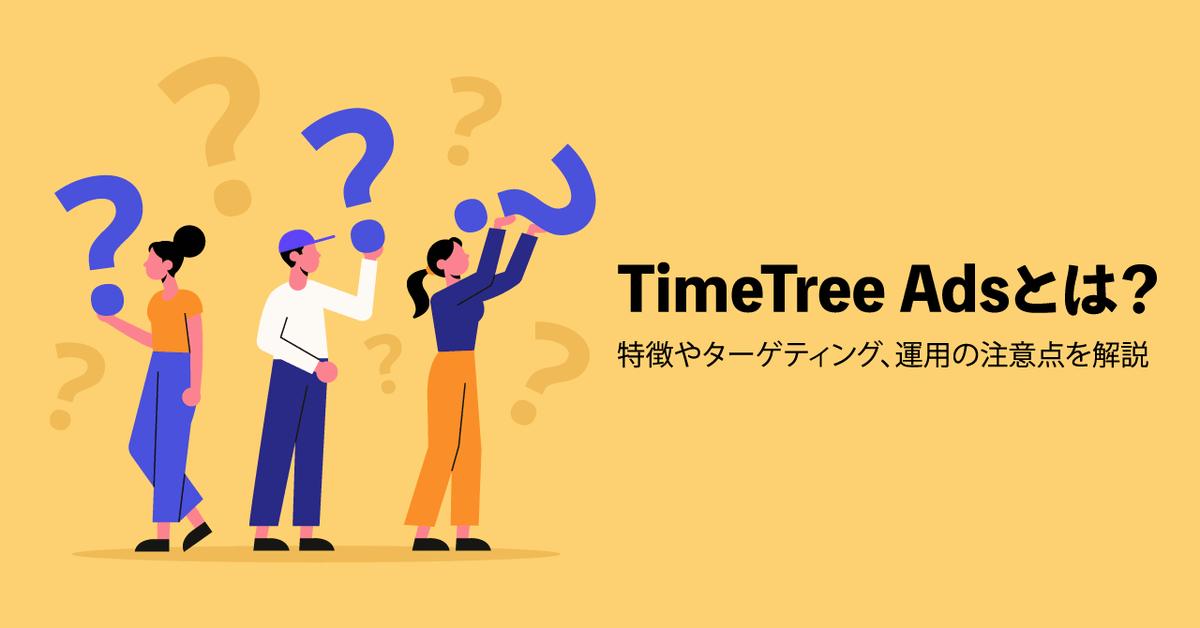 TimeTree Adsとは?特徴やターゲティング、運用の注意点を解説