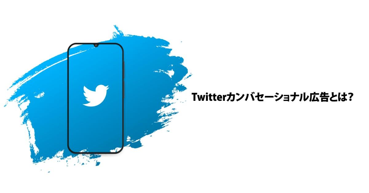 Twitterカンバセーショナル広告とは?設定方法やメリットなどを解説