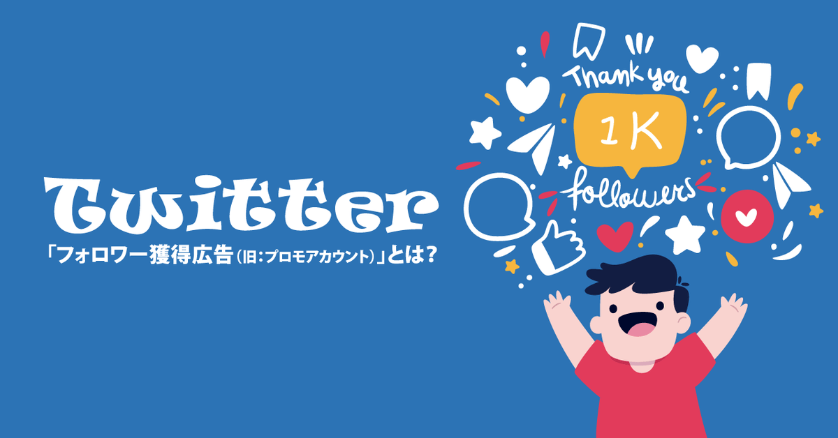 Twitter広告、フォロワー獲得広告(旧:プロモアカウント)の仕組みと設定、考え方までの基本