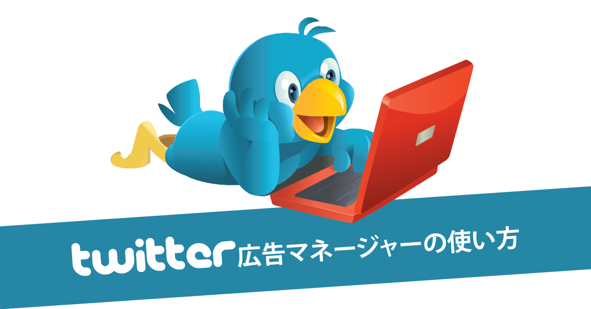 Twitter広告マネージャーの使い方や機能、できることの基本を解説