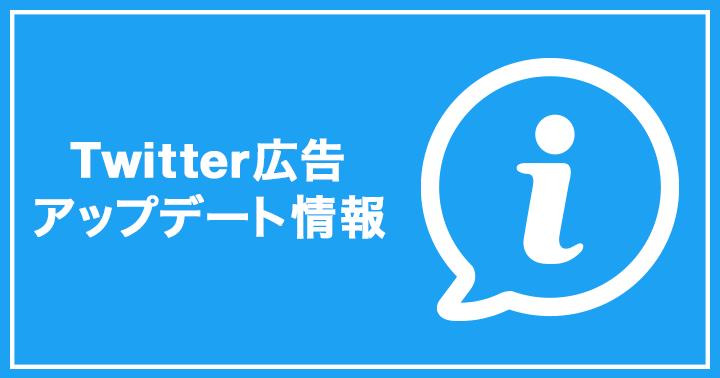 Twitterカルーセル広告で、カードごとに異なるリンク先URLとヘッドラインを設定可能に