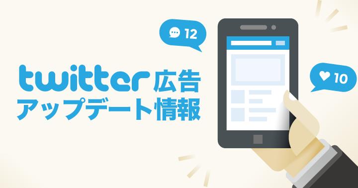 Twitter広告で「会話設定」が利用可能に|使い方から設定方法を解説