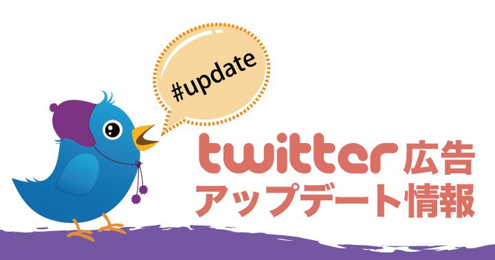 機能強化したTwitter Amplifyプレロール広告の概要、変更点、効果的な活用方法を解説