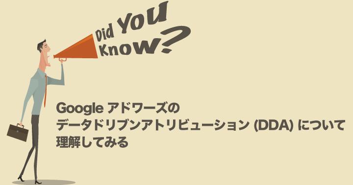 Google 広告のデータドリブン アトリビューション(DDA)について理解してみる