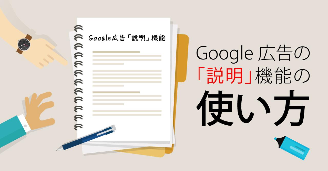Google 広告の「説明」機能の使い方|掲載結果の大幅な変化の原因を特定する方法