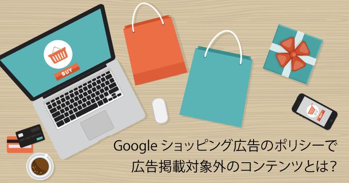 Google ショッピング広告のポリシーで広告掲載対象外のコンテンツとは?
