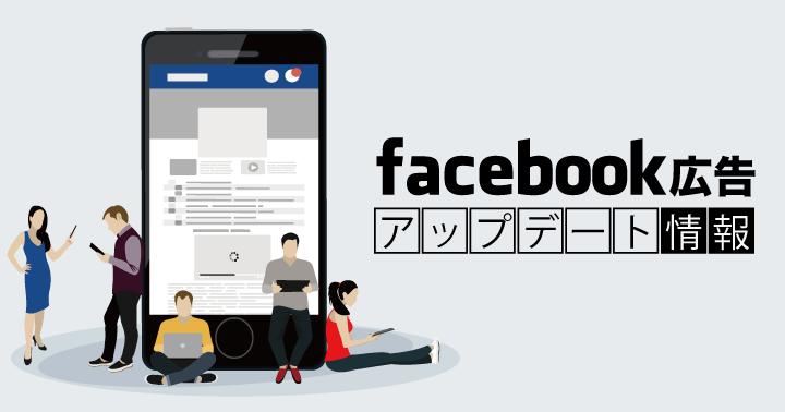 Facebook広告のオーディエンスサイズの表示再開など、オーディエンスの利用に関するアップデート