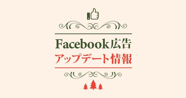 Facebook広告のフリークエンシーをより柔軟にコントロール可能にする2つのアップデート
