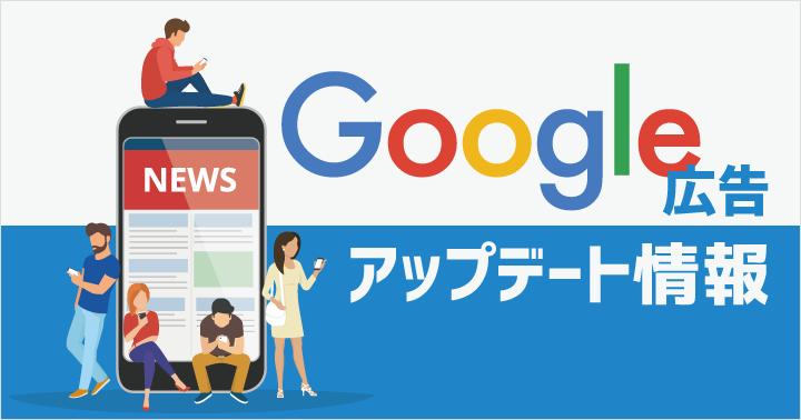 Google 広告のディスプレイキャンペーンに消費者の行動パターンに基づくターゲティングが追加
