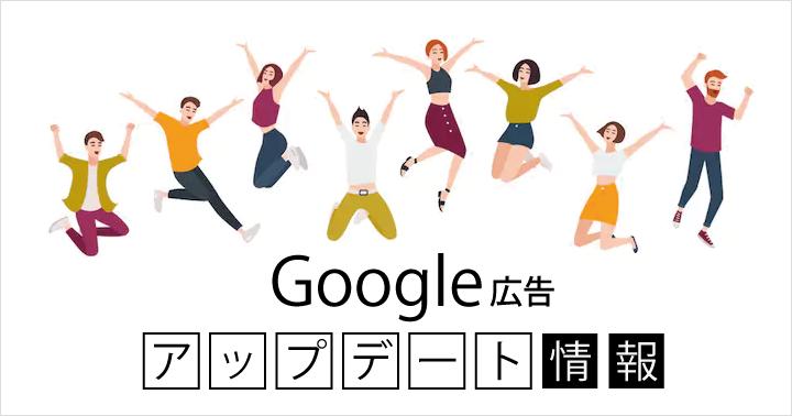 Google 広告、広告プレビューと診断ツールの2つのアップデート