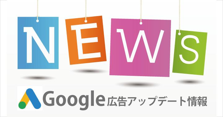 Google 広告でより詳細なユーザー属性によるターゲティングが利用可能に