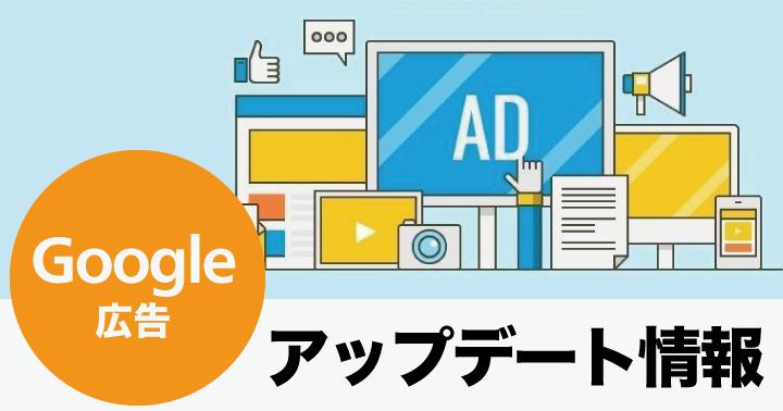 Google、検索広告の掲載位置を把握できる4つの新しい指標を追加