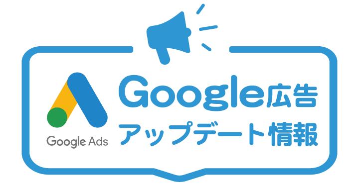 Google広告の概要ページでフィルタを利用可能に