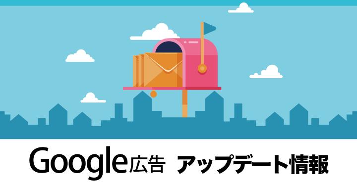 Google Merchant Center が2019版にアップデート!今後は新しい機能も実装予定か?