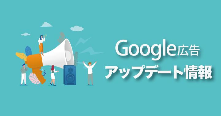 Google 広告、クリックシェアを検索キャンペーンでも確認可能に