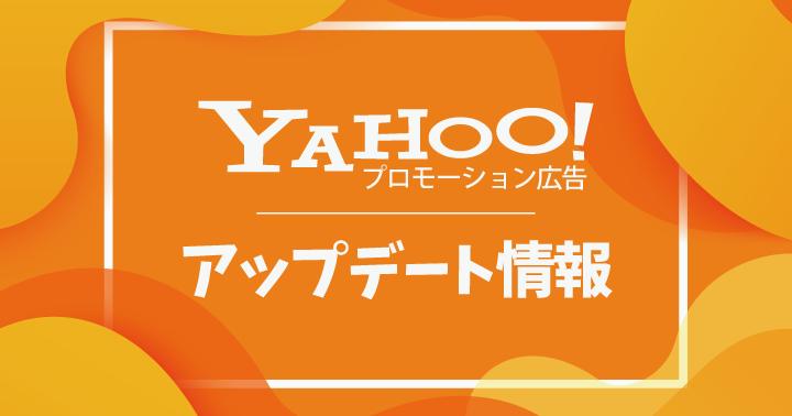 Yahoo!プロモーション広告が「Yahoo!広告」へ|押さえておきたい「ディスプレイ広告(運用型)」の特徴