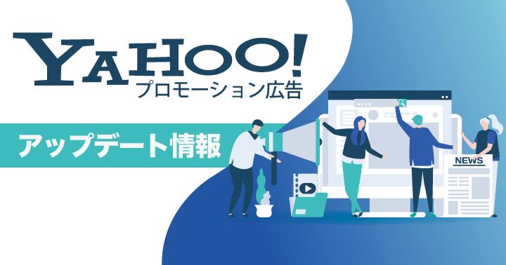 Yahoo!JAPANが医療機関向けの広告掲載基準を一部変更|医療広告ガイドラインに準拠へ