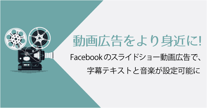 updated-facebook-slidshow-ads_header