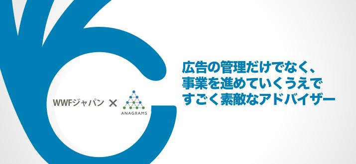 WWFジャパン(公益財団法人世界自然保護基金ジャパン)