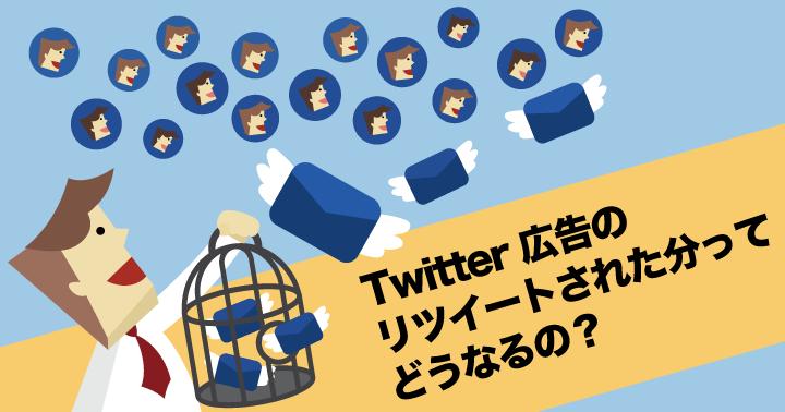 Twitter広告のリツイートされた分ってどうなるの?