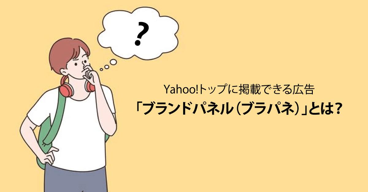 Yahoo!トップに掲載できる広告「ブランドパネル(ブラパネ)」とは?