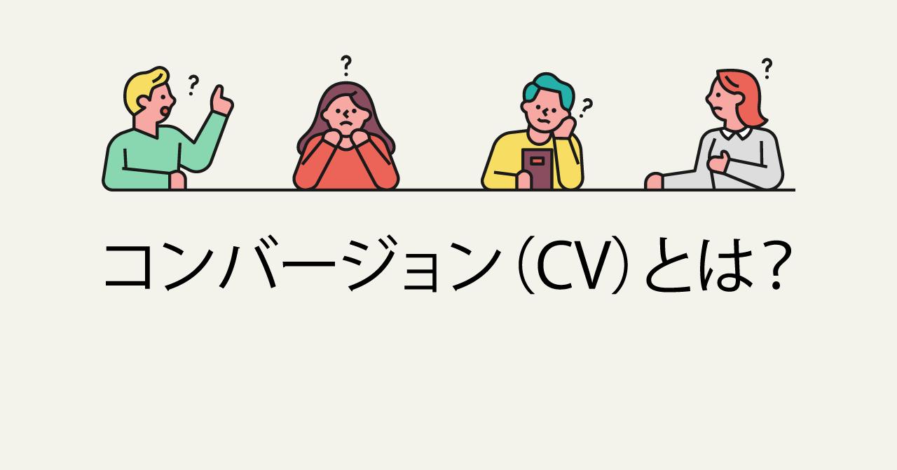 【入門】コンバージョン(CV)って何?広告で使われる意味と扱い方