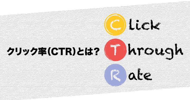 【入門】CTR(クリック率)とは?広告やSEOでの平均と考え方 、改善方法