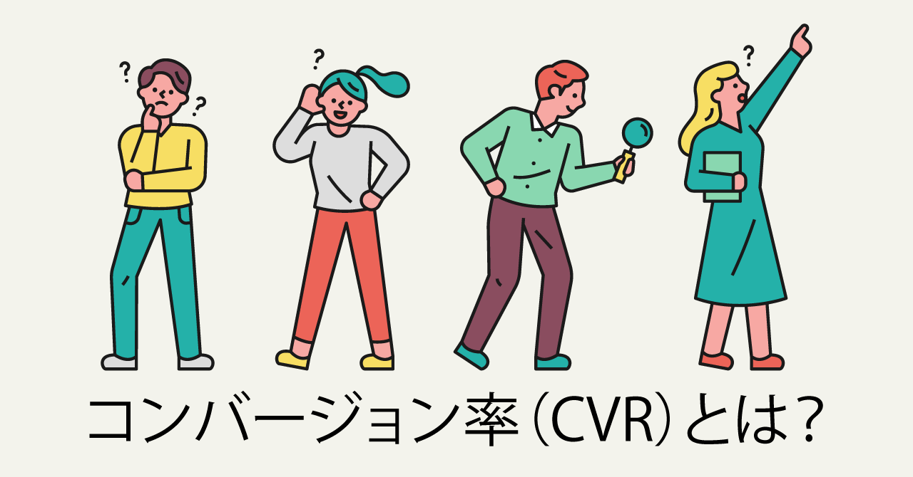 【入門】コンバージョン率(CVR)って何?広告で使われる意味と扱い方