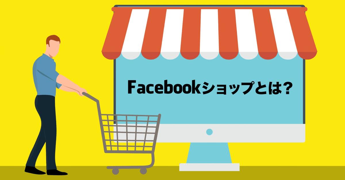 Facebookショップとは?Facebook・Instgramのショッピング機能が大幅アップデート
