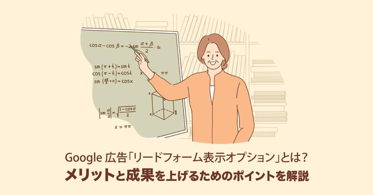 Google 広告「リードフォーム表示オプション」とは?メリットと成果を上げるためのポイントを解説