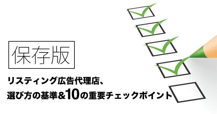 【保存版】リスティング広告代理店、選び方の基準&10の重要チェックポイント