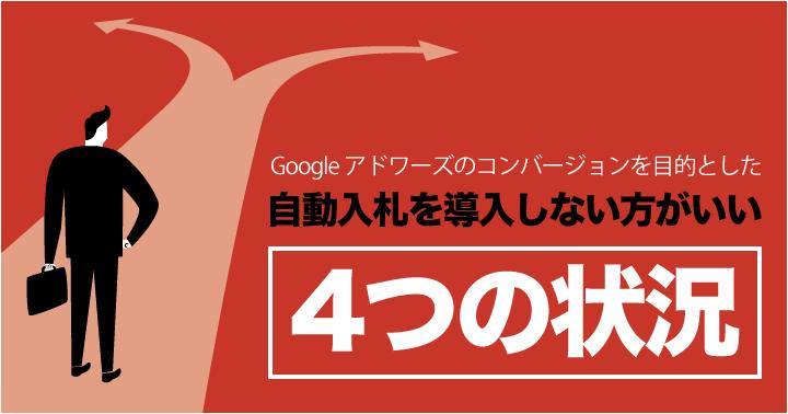 Google 広告(旧 アドワーズ)のコンバージョンを目的とした自動入札を導入しない方がいい4つの状況