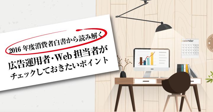 2016年度消費者白書から読み解く、広告運用者・Web担当者がチェックしておきたいポイント