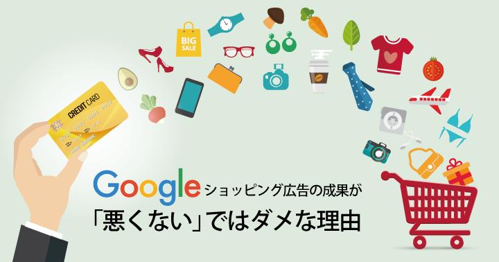 Google ショッピング広告の成果が「悪くない」ではダメな理由