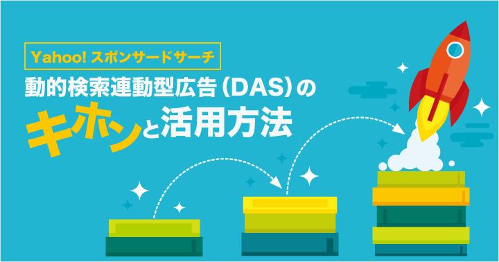 Yahoo!スポンサードサーチ、動的検索連動型広告(DAS)のキホンと活用方法