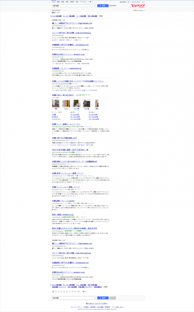 yahoo-no-ads-right-side-of-desktop-search-results_after