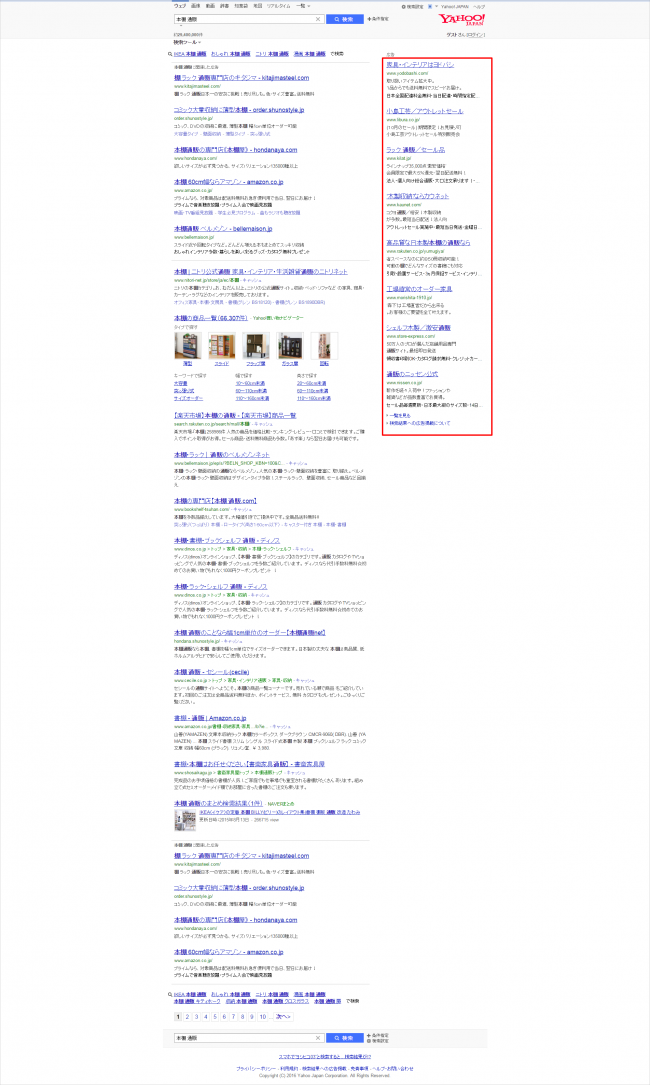 yahoo-no-ads-right-side-of-desktop-search-results_before