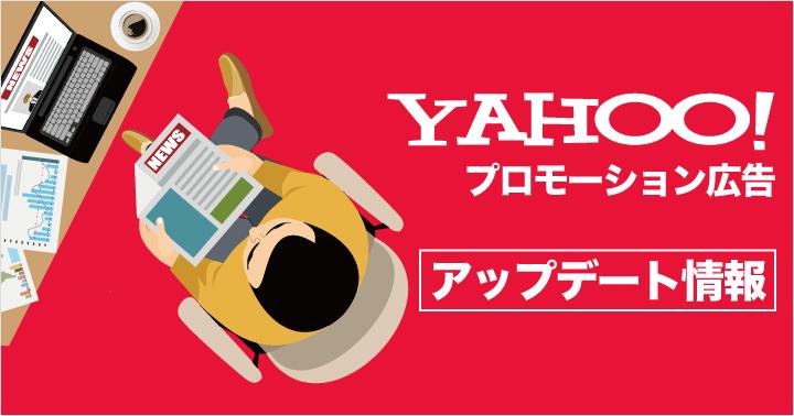 Yahoo!スポンサードサーチで広告表示オプションに「カテゴリ補足オプション」が追加へ