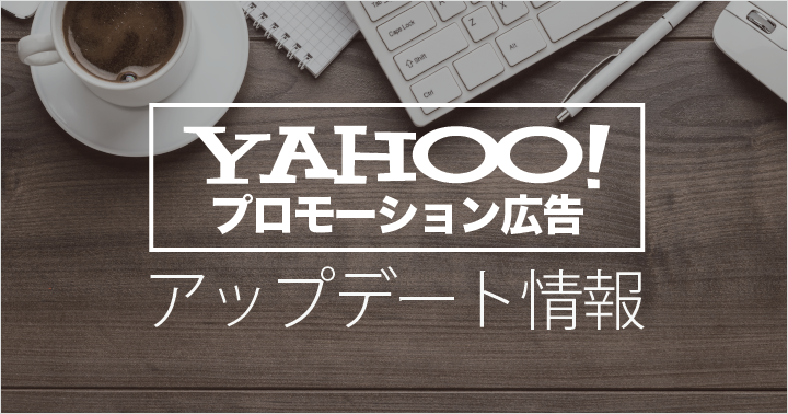 yahoo-promotional-ads-update_header01