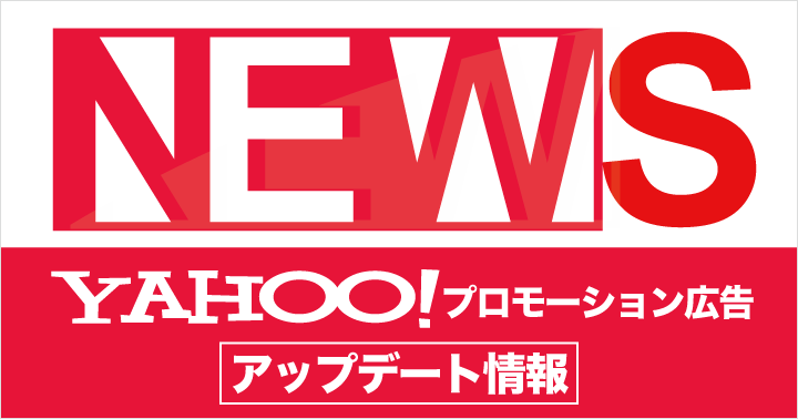 Yahoo!JAPANが有用な広告の判断基準をより明確化|アフィリエイト含む成果報酬型サイトなどを掲載停止へ
