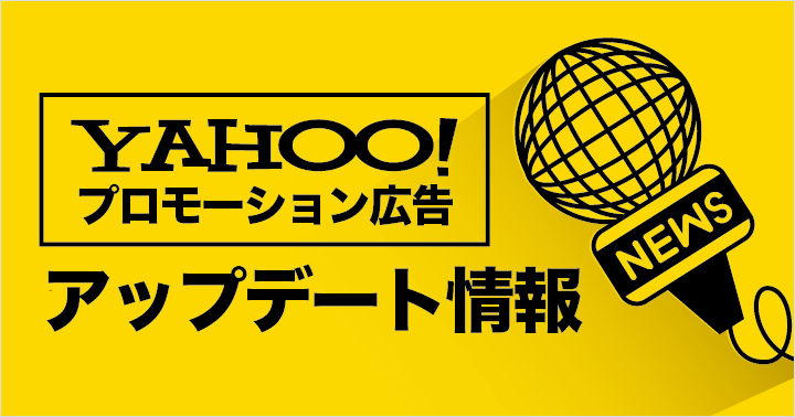 yahoo-promotional-ads-update_header02-png