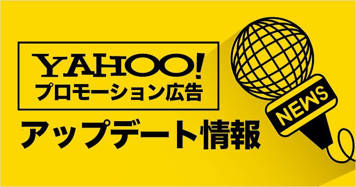 Yahoo!プロモーション広告、検索結果右側のスポンサードサーチ広告枠を廃止へ