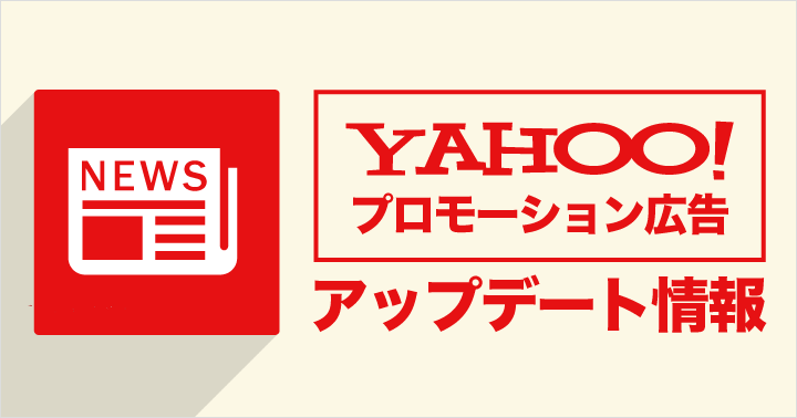 Yahoo!スポンサードサーチで「デバイスをまたいだコンバージョン測定」が可能に