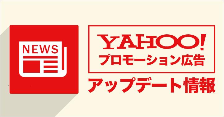 Yahoo!ディスプレイ アドネットワーク(YDN)、入札価格調整機能の提供を開始