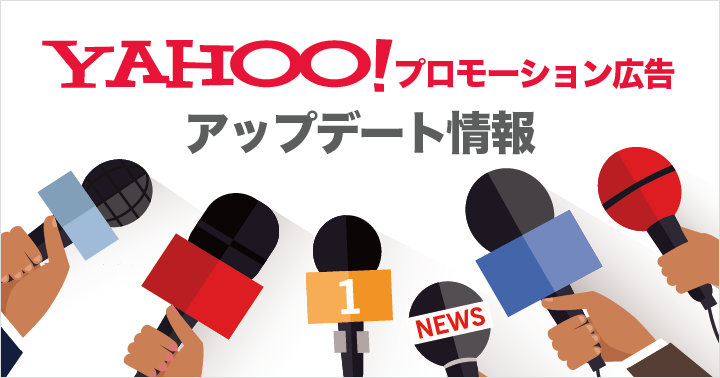 yahoo-promotional-ads-update_header03-png
