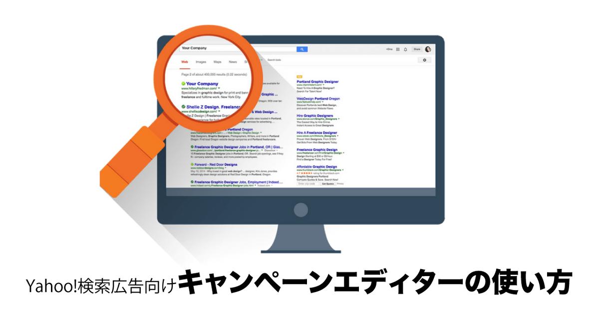 入稿作業の効率をアップする、Yahoo!検索広告向けキャンペーンエディターの使い方