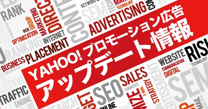 Yahoo!プロモーション広告の広告掲載基準変更で押さえておきたいポイントと解説