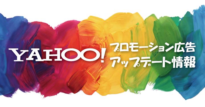 Yahoo!スポンサードサーチ、地域別レポートの機能改善でより詳細なレポート作成が可能に